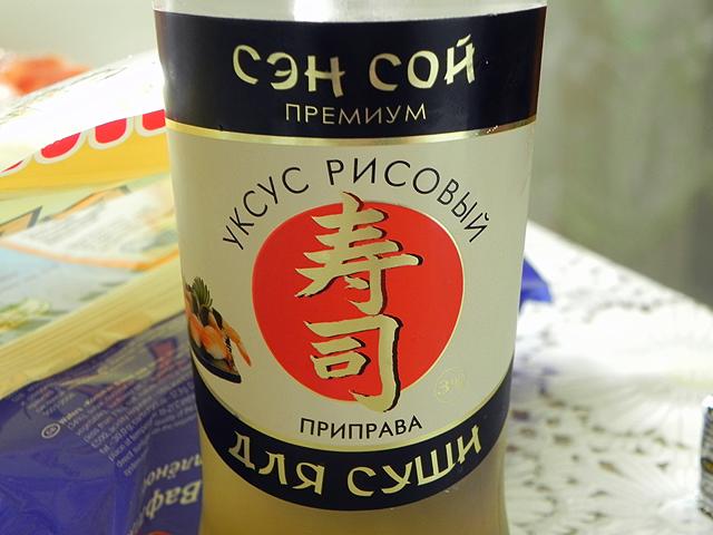 Рисовый уксус Сэн Сой Премиум для приготовления роллов