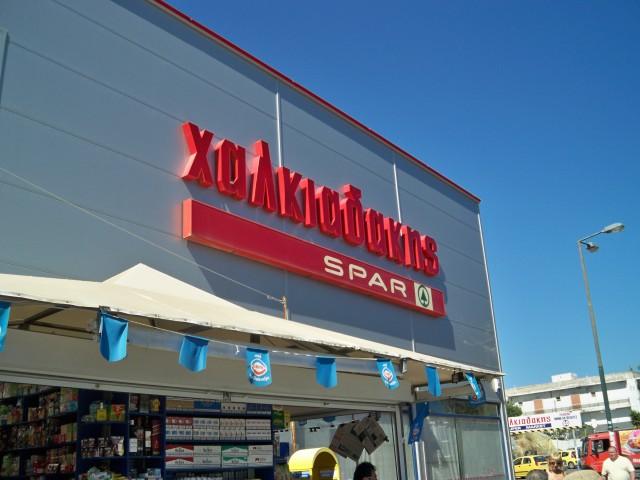 В Херсонисосе есть супер-маркет SPAR
