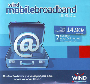 Prepaid-тариф от греческого оператора WIND с 3G