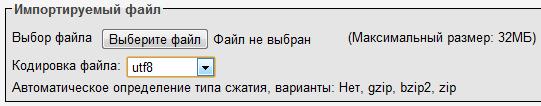 Импорт дампа с двоичными данными в UTF-8