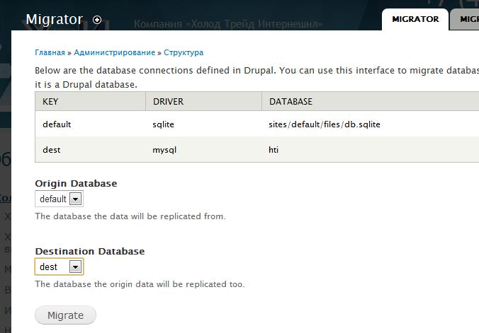 Миграция баз данных в Drupal 7 между хранилищами