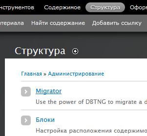DBTNG Migrator — модуль для миграции с MySQL на SQLite для Drupal 7