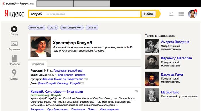 Выдача Яндекс Островов