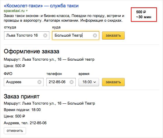 Остров для такси в выдаче Яндекса