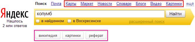 Текущая выдача Яндекса