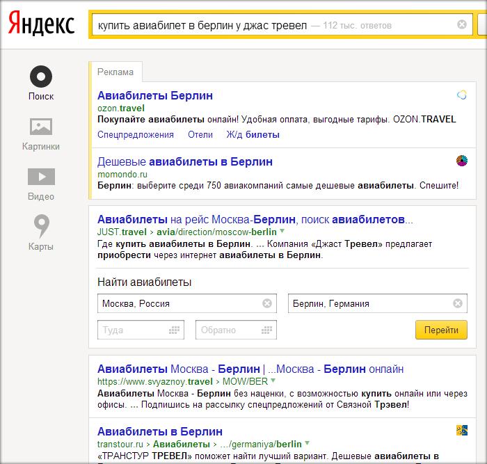 Остров в выдаче Яндекса