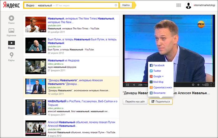 Видео в новой выдаче Яндекс.Островов