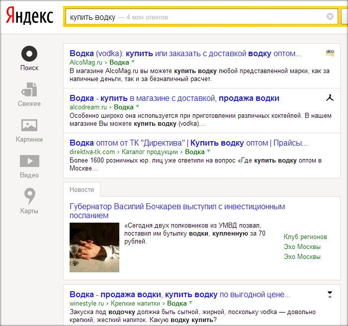 Бета-версия Яндекса с островами