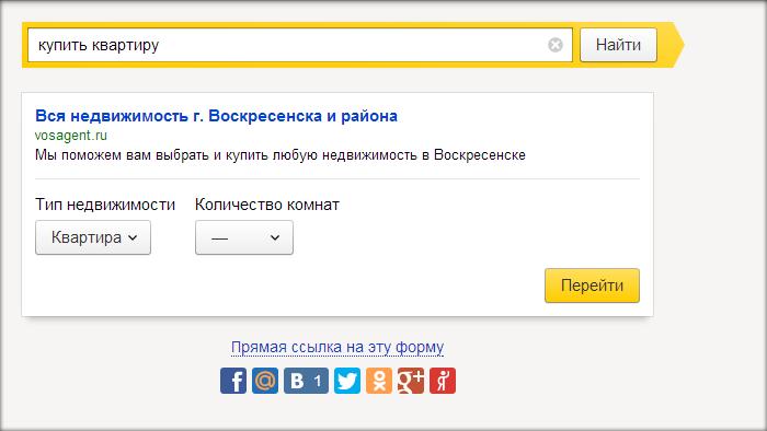 Интерактивные формы Яндекс.Островов