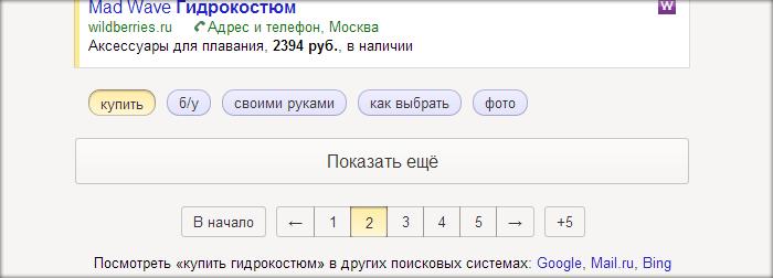 Кнопка +5 в новой выдачи Яндекса